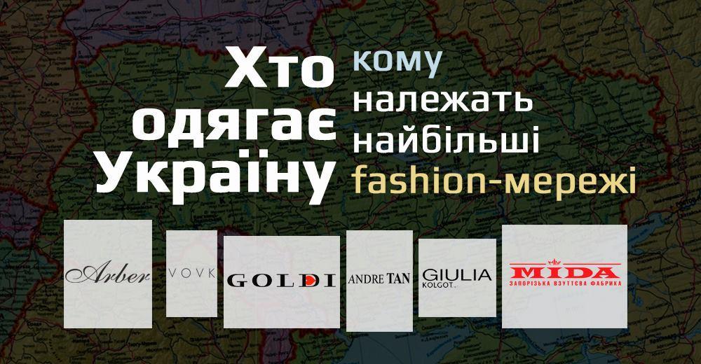 Хто одягає Україну  кому належать найбільші fashion-мережі (частина 2) c459a50829f55