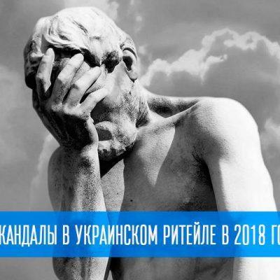 Провал операції: найгучніші скандали в українському рітейлі в 2018 році
