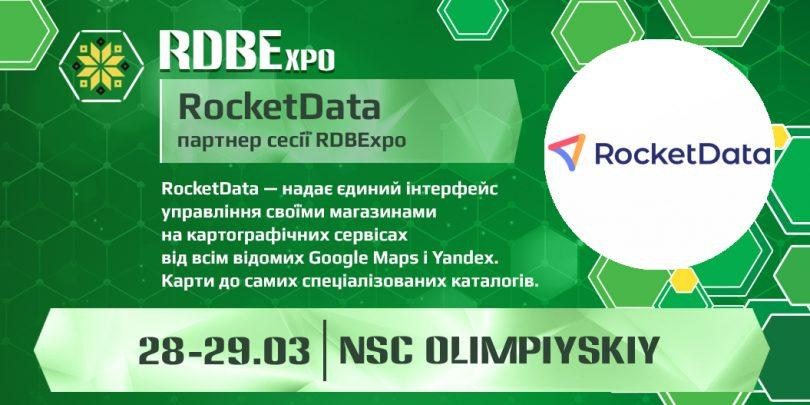 Компания RocketData будет партнером сессии RDBExpo-2019