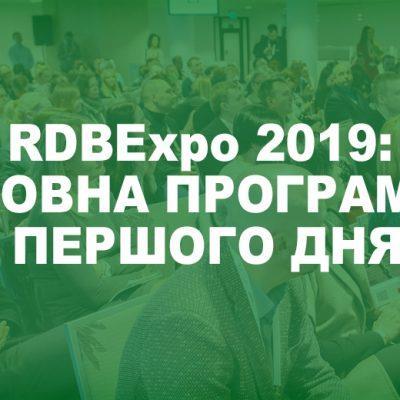 Повна програма першого дня RDBExpo-2019