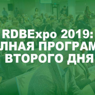 Повна програма другого дня RDBExpo-2019