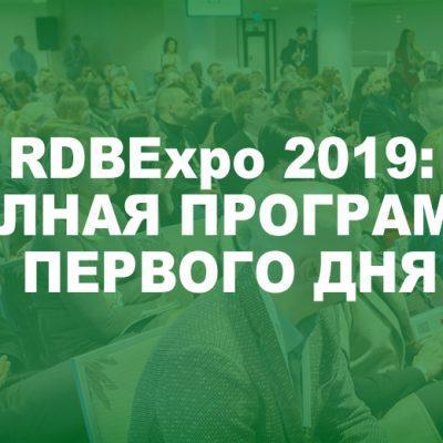 Полная программа первого дня RDBExpo-2019