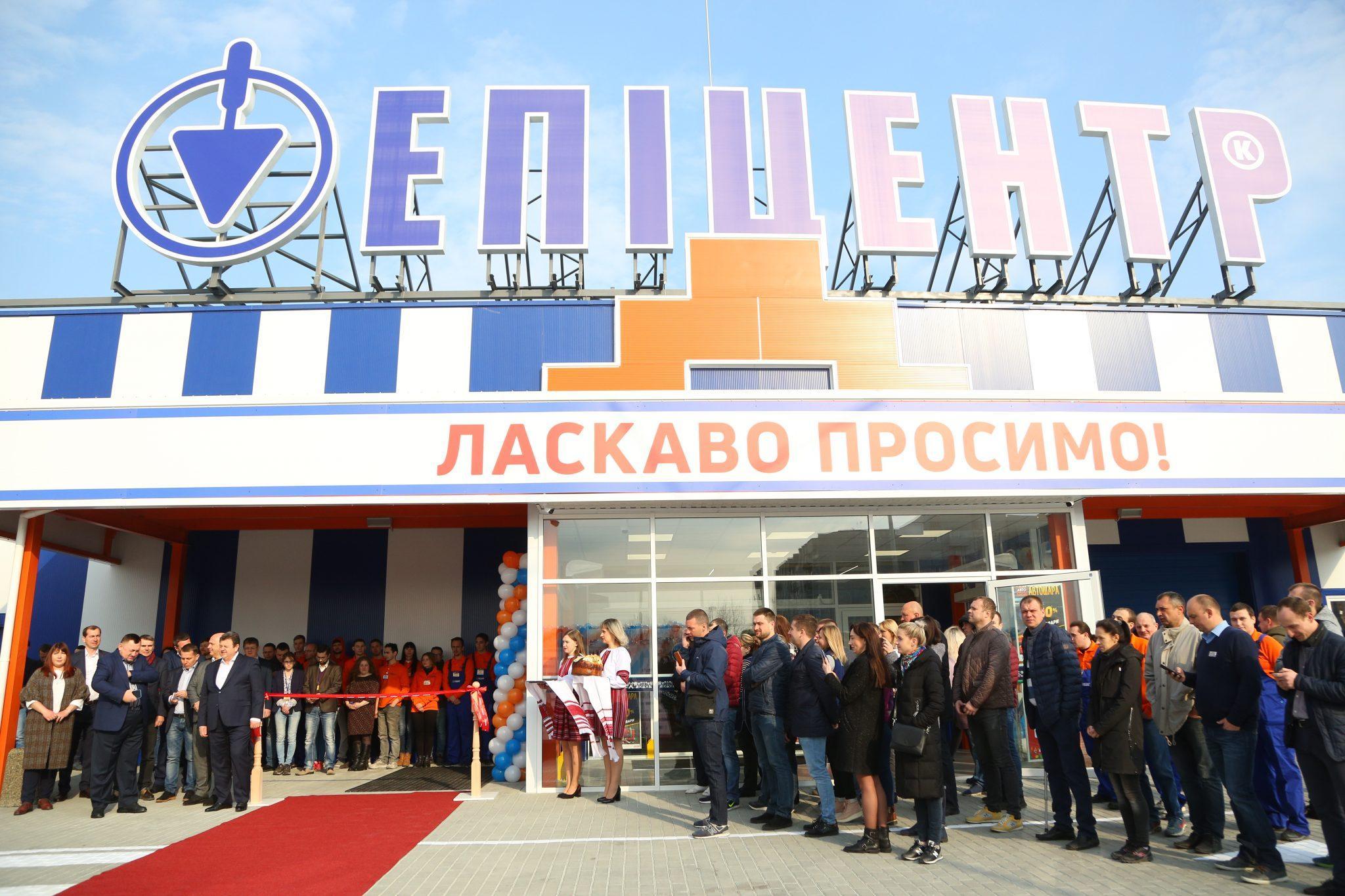 f6ac8843a87cbb Епіцентр К відкрив перший центр малого формату у Львівській області (+фото)