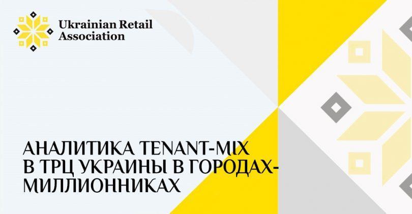 Спецпроект: Аналіз tenant-mix в ТРЦ в містах-мільйонниках України (інфографіка)