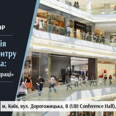 """Запрошуємо на workshop """"Взаємодія торгового центру і рітейлера: всі аспекти співпраці"""""""