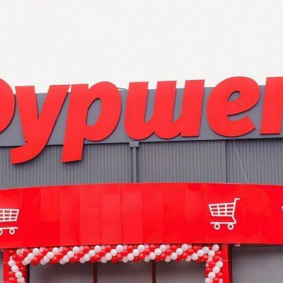 ОБНОВЛЕНО: Сільпо покупает сеть супермаркетов Фуршет