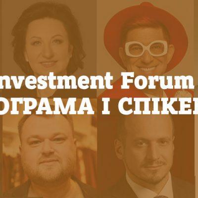 Останній день реєстрації на RAU Investment Forum-2019