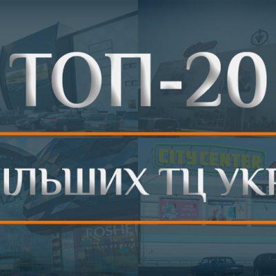 Час гігантів: топ-20 найбільших торговельних центрів України