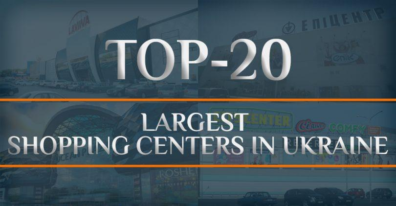 Time of the Giants: the TOP-20 largest shopping centers in Ukraine