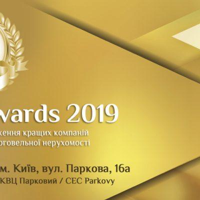 Третя церемонія нагородження кращих рітейлерів і ТРЦ України – Retail & Development Business Awards 2019