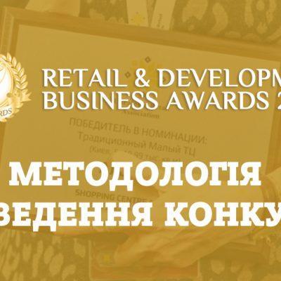 Повна методологія проведення конкурсу Retail & Development Business Awards-2019