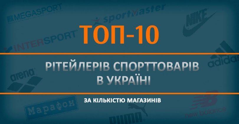 Спецпроект: топ-10 рітейлерів спорттоварів в Україні за кількістю магазинів