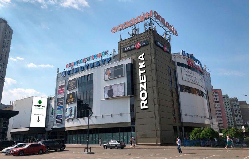 Новый «якорь»: в киевском ТРЦ Аладдин откроется магазин Rozetka