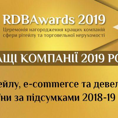 Shopping Center Awards 2019: rating of the best SEC's in Ukraine