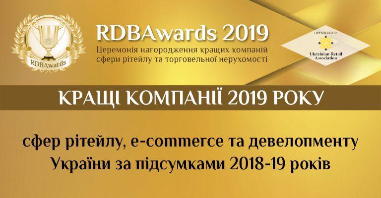 Shopping Center Awards 2019: rating of the best SEC's in Ukraine
