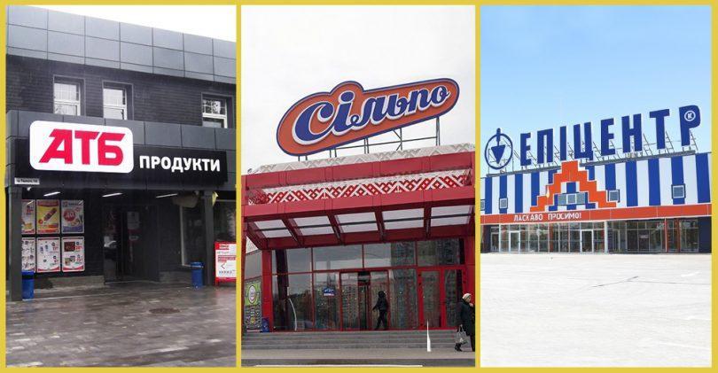 АТБ, Fozzy Group и Эпицентр К — в топ-15 холдингов Украины