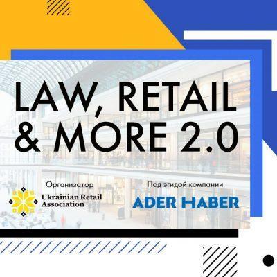 7 листопада, Київ — бізнес-сніданок від ADER HABER: Law, Retail & More 2.0
