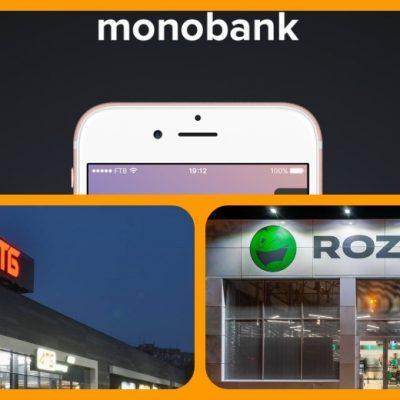 Аналитика: клиенты Monobank предпочитают АТБ, Rozetka и McDonald's
