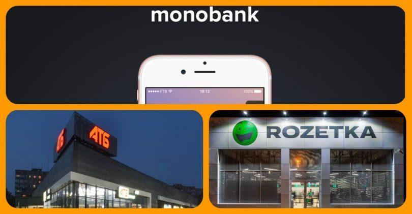 Аналітика: клієнти Monobank віддають перевагу АТБ, Rozetka та McDonald's