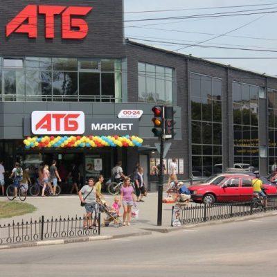 Товарооборот АТБ за 9 месяцев составил 86,3 млрд грн, средний чек вырос на 14,9%