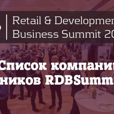 DeFacto, Silpo, Epicentre, McDonald's and other companies are RDBSummit guests