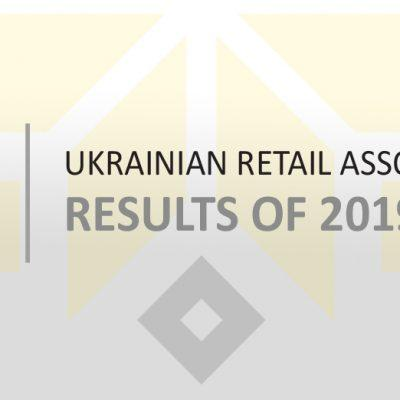 Ukrainian Retail Association: results of 2019 year