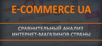 """Special project """"E-commerce UA"""": How performance indicators of key online-stores have changed in Ukraine"""