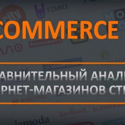 "Special project ""E-commerce UA"": how online-stores' key indicators changed over the year"