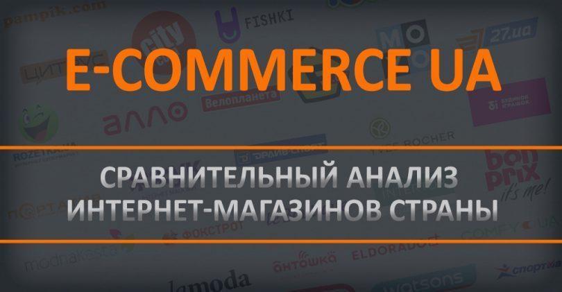 Спецпроект «Е-commerce UA»: Як за рік змінилися показники ключових інтернет-магазинів України
