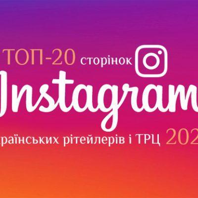 Рейтинг року: топ-20 Instagram-сторінок українських рітейлерів за підсумками 2019-го
