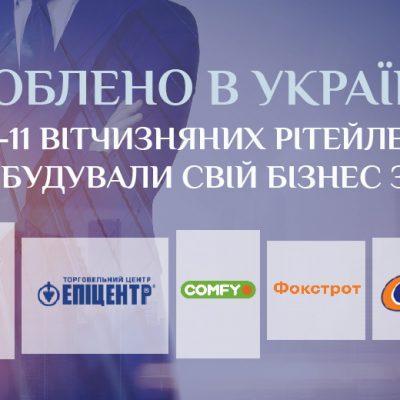 Зроблено в Україні: топ-11 вітчизняних рітейлерів, які побудували свій бізнес з нуля