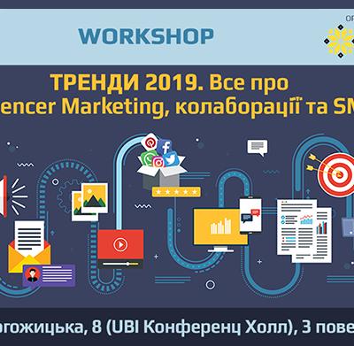 """Запрошуємо на workshop """"Тренди 2019. Все про influencer marketing, колаборації та SMM"""""""