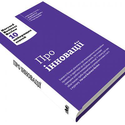 """Вітер змін: рецензія на книгу """"Про інновації. Harvard Business Review: 10 кращих статей"""""""