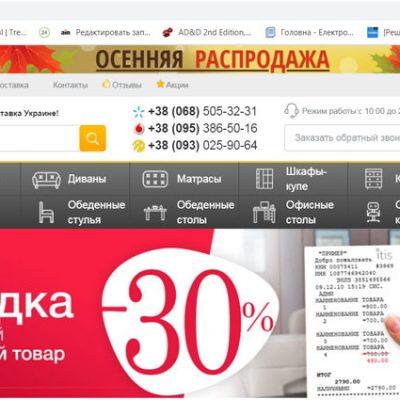 Більше 200 людей замовили в інтернет-магазині меблі, але залишилися без грошей і товару – ЗМІ