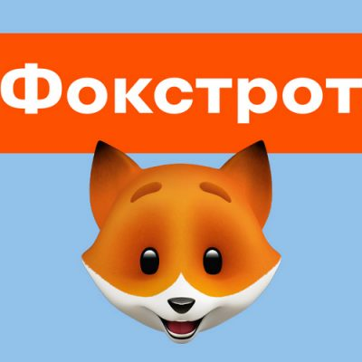 Курс на e-commerce: Фокстрот посилює позиції в онлайні