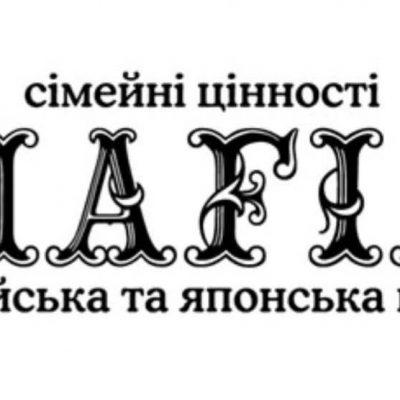 Народний вибір – мережа ресторанів MAFIA