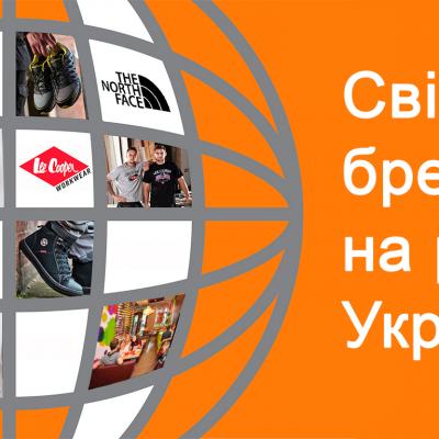 Варяги в Україні: скільки яких брендів та з яких країн представлені в Україні