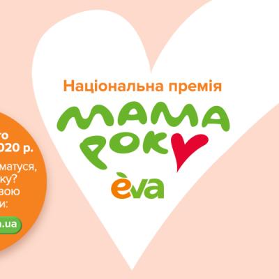 Кількість відвідувачів Лінії магазинів EVA під час проведення відбору премії «Мама року» зростає на 22-25%