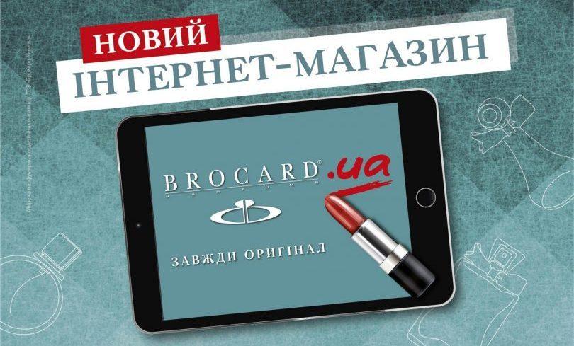 Brocard запустив новий інтернет-магазин