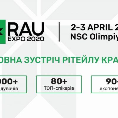 Перші гості та теми конференцій RAU Expo 2020