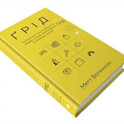 """Квадрат Воткінсона: рецензія на книгу """"Ґрід. Інструмент для прийняття рішень у будь-якому бізнесі"""""""