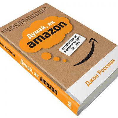 """50 з половиною ідей: рецензія на книгу """"Думай, як Amazon. Як стати лідером у цифровому світі: 50 1/2 ідей"""""""