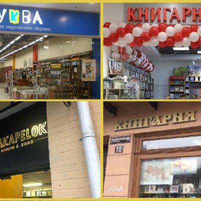 Новини книжкових магазинів: Буква, Книгарня Є, Палатка, книгарня-кав'ярня Старого Лева та інші