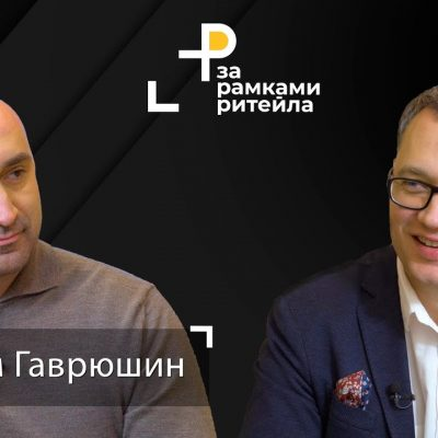 """Максим Гаврюшин – гість програми """"За рамками рітейлу"""" Андрія Жука"""