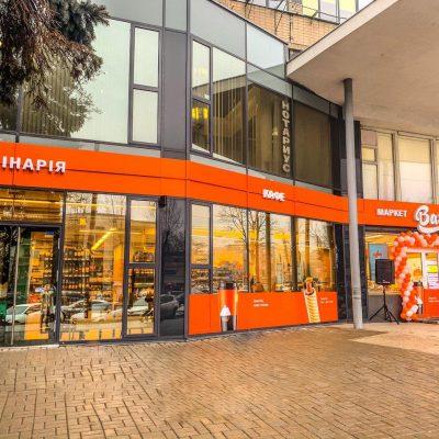 Рітейл в помаранчевих тонах: як виглядає магазин Basket оновленого формату (+фото)