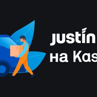 Інтернет-гіпермаркет Kasta і поштовий оператор Justin оголошують про старт співпраці