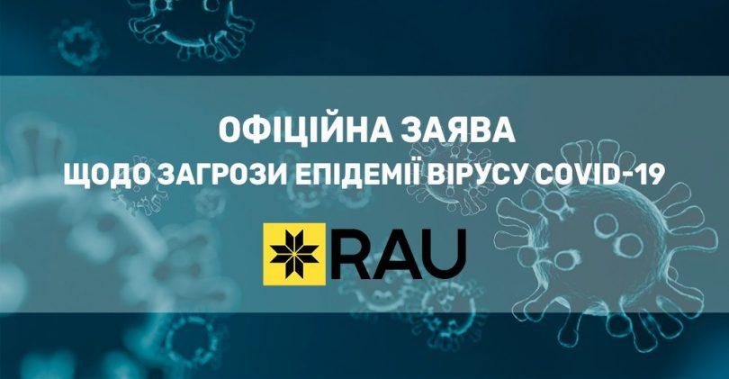 Официальное заявление Ассоциации ритейлеров Украины относительно угрозы эпидемии вируса COVID-19 и ее влиянии на сферу розничной торговли