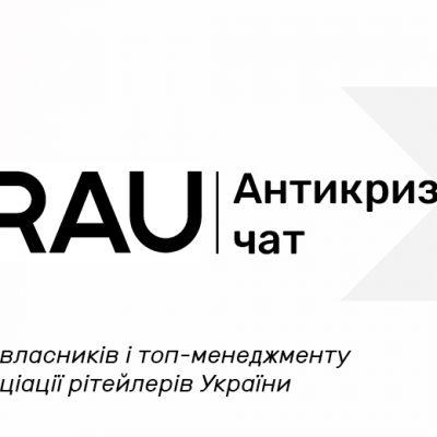 Асоціація рітейлерів України створює антикризову групу для власників і топ-менеджменту роздрібного бізнесу