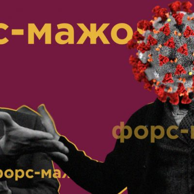 ADER HABER: що на практиці означає для рітейлу визнання українським парламентом карантину, як форс-мажорної обставини