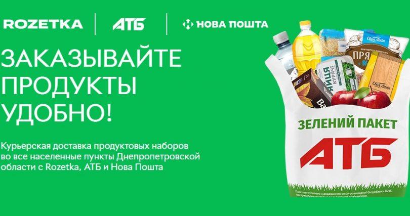 Rozetka об'єднується з АТБ і Нова пошта для доставки продуктів додому